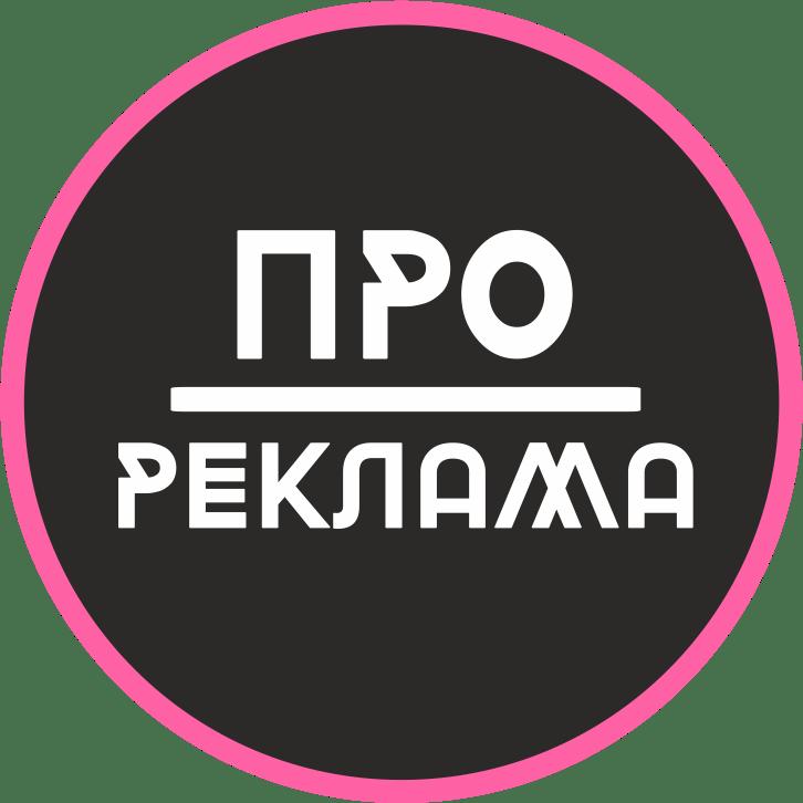"""Рекламное агентство """"СиБирь"""""""